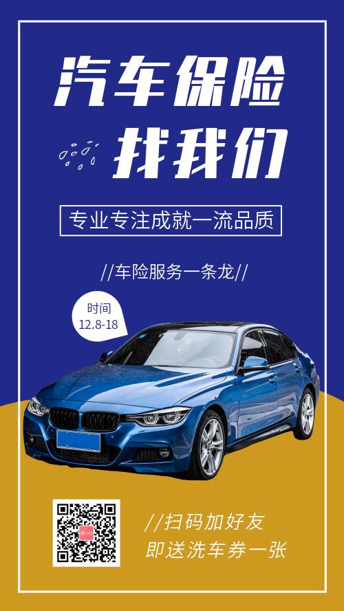 汽车保险服务宣传海报