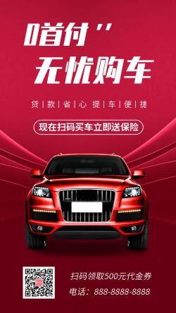红色贷款买车宣传促销海报