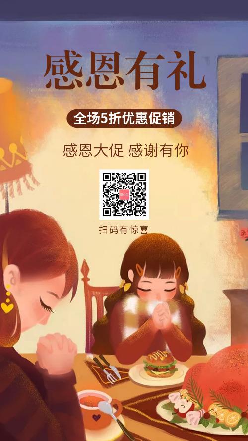 感恩节插画促销宣传海报