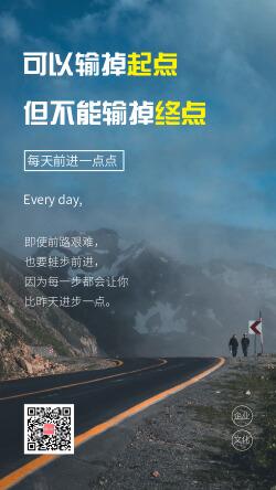 企业励志宣传手机海报