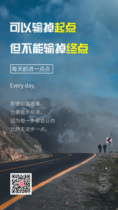 企業勵志宣傳手機海報