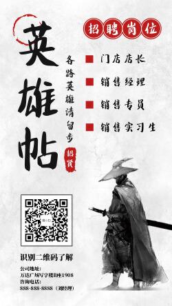 中国风简约招聘英雄帖海报