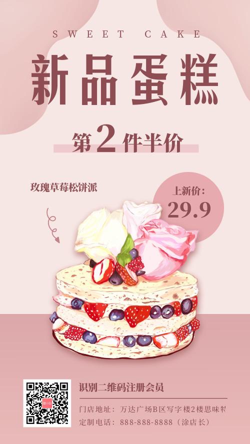 新品蛋糕促销烘焙甜品店海报