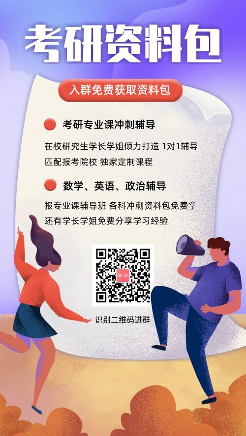 考研专业课辅导资料包海报
