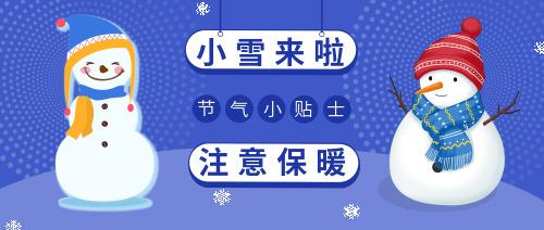 小雪传统节气微信公众号首图