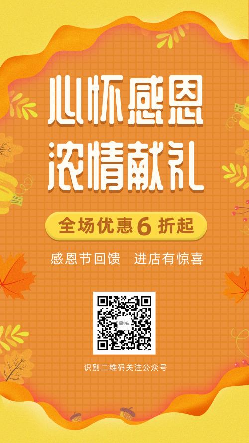 感恩节促销献礼优惠折扣海报