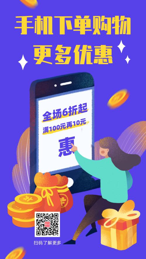 手机app购物优惠促销宣传海报