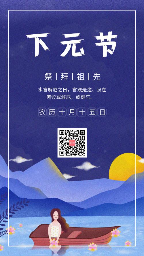 简约下元节宣传手机海报