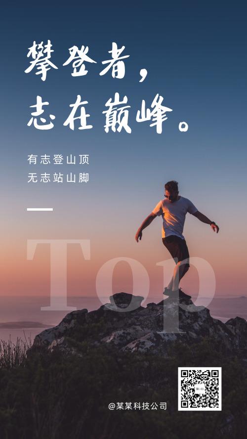 勵志企業文化宣傳正能量海報