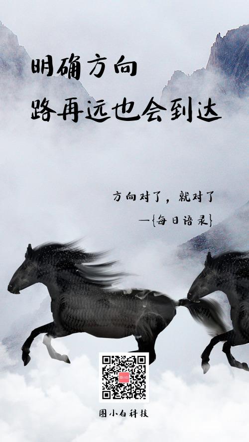中國風企業文化宣傳海報