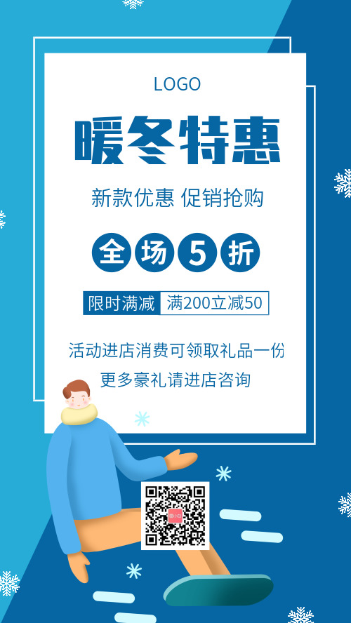 暖冬特惠促销宣传手机海报