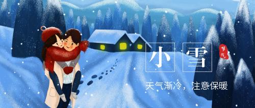 小雪节气宣传手机海报