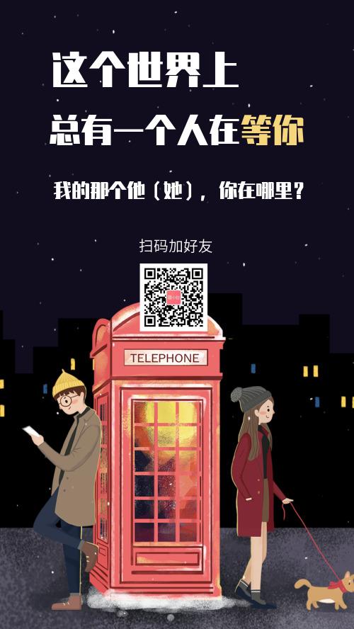 简约光棍节宣传手机海报