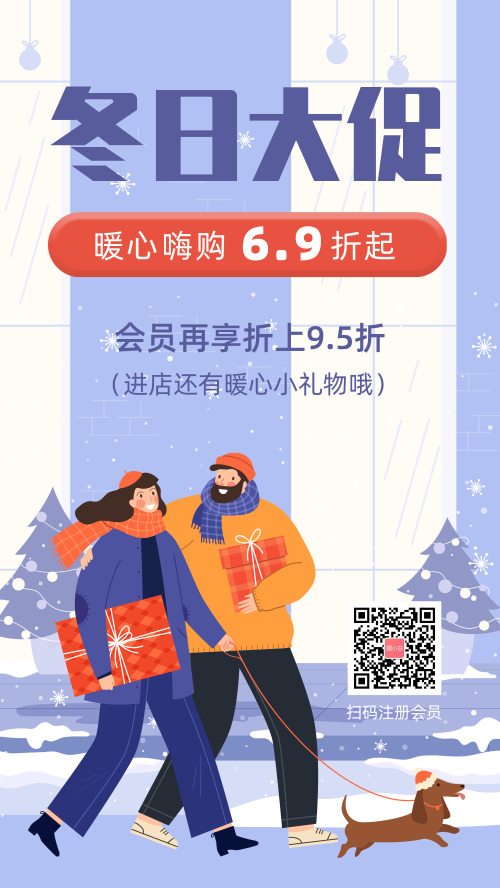 简约冬日大促冬季促销折扣海报