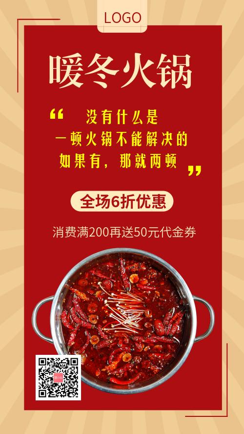 冬季美食火锅宣传手机海报