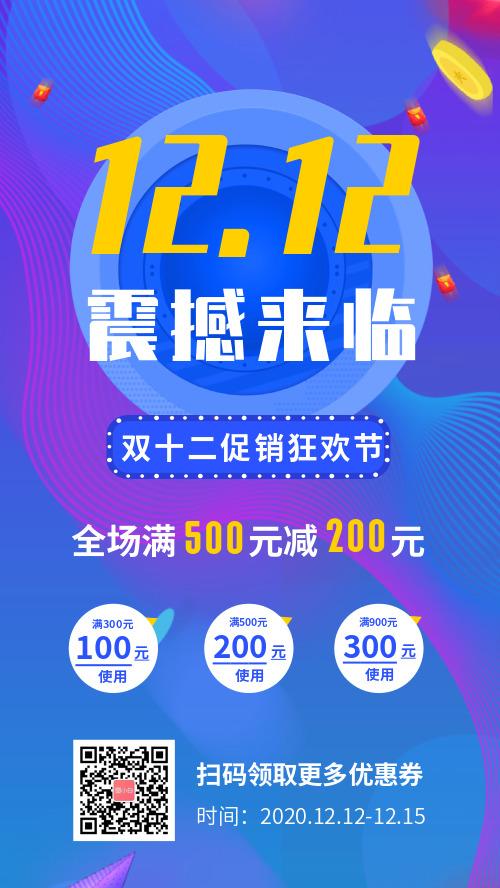 雙十二促銷宣傳手機海報