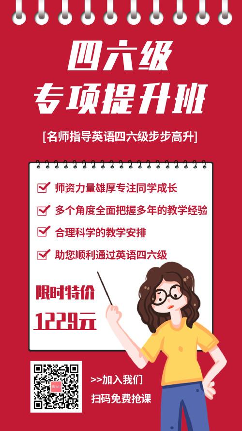 英语四六级课程培训宣传海报