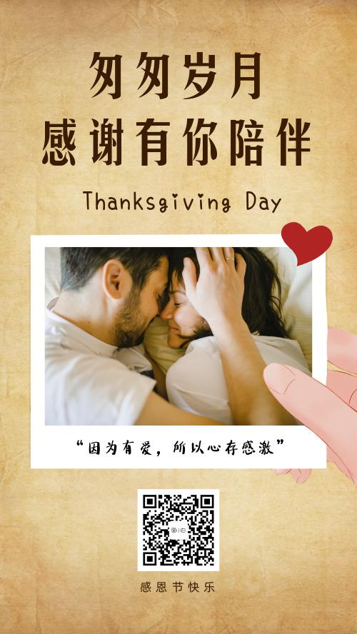 简约复古感恩节晒照片海报