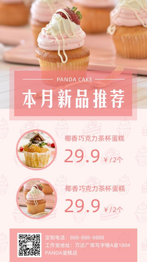 甜品蛋糕新品上新推荐促销海报
