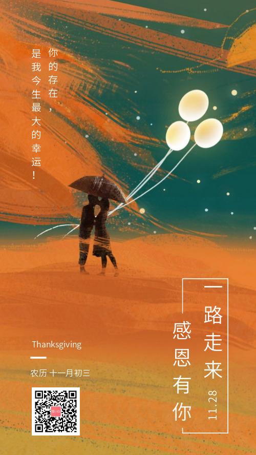 温馨感恩节宣传手机海报