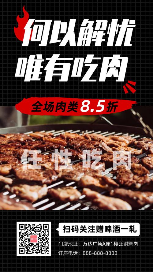 美食烤肉烧烤店促销活动海报