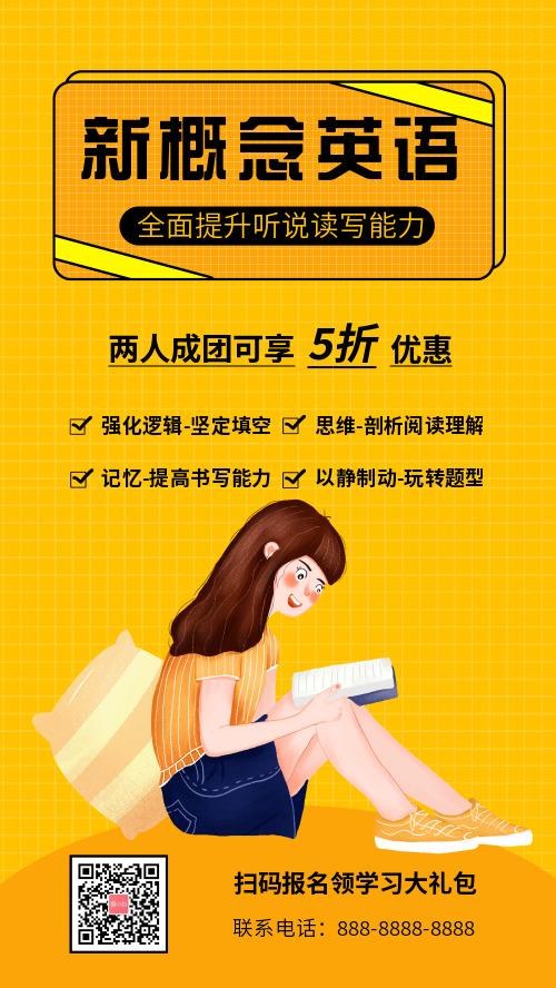新概念英语促销宣传手机海报