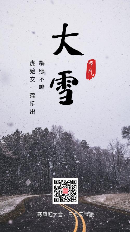 大雪节气宣传手机海报