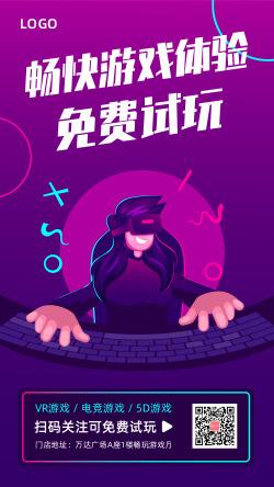 游戏厅VR游戏网吧电竞宣传海报