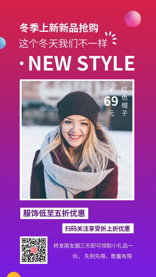 冬季上新新品促销宣传海报
