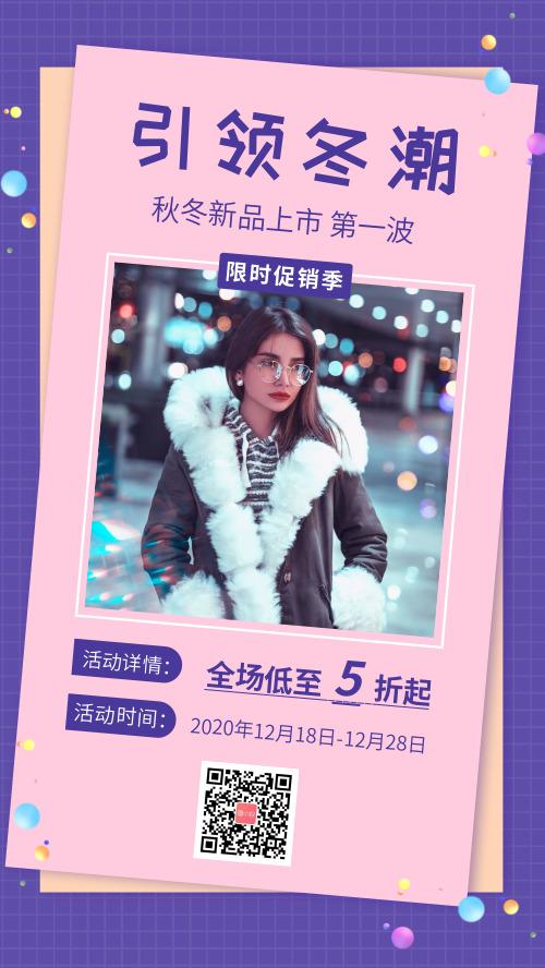 冬季促销服饰宣传手机海报