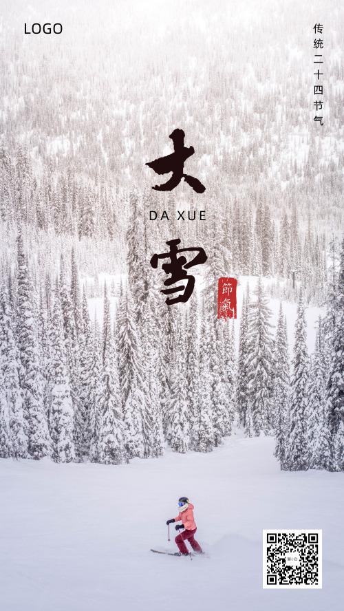 传统二十四节气之大雪节气海报