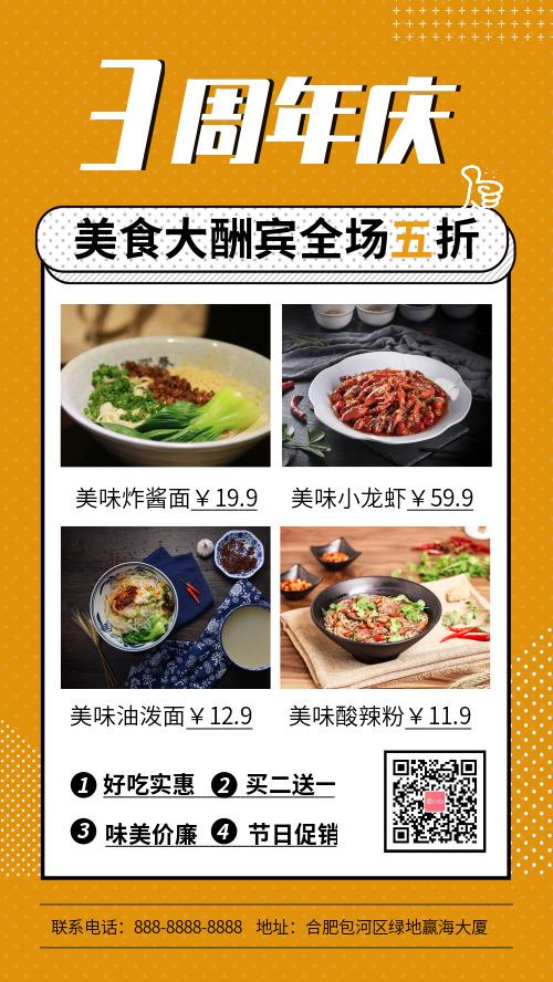周年庆美食促销宣传手机海报