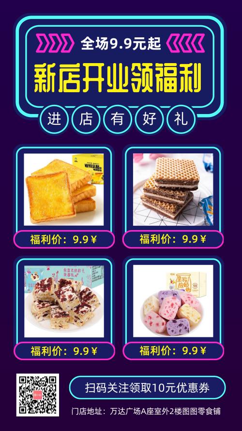 霓虹灯风新店开业促销宣传海报