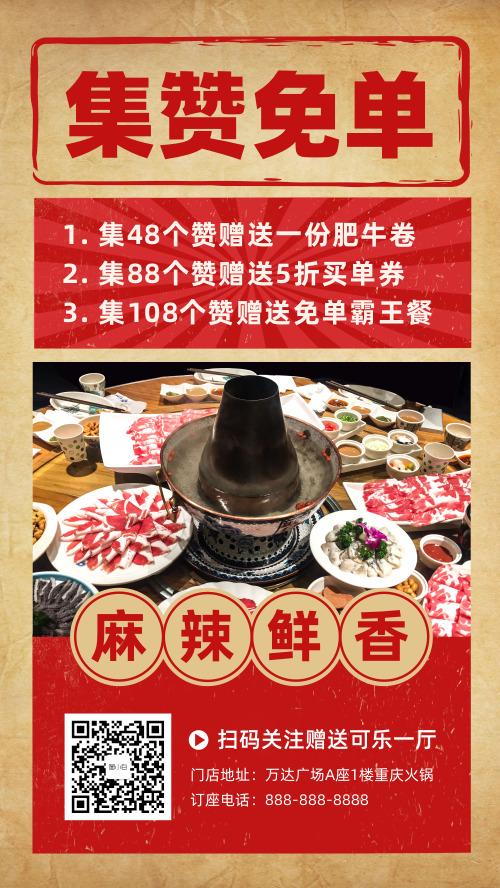 简约复古火锅店饭店集赞活动海报