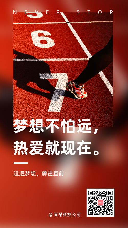 簡約勵志夢想公司企業文化宣傳海報