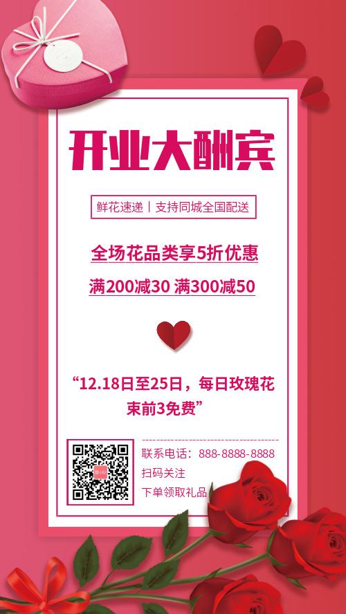 花店开业大促销宣传手机海报