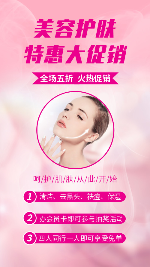 美容护肤促销宣传手机海报