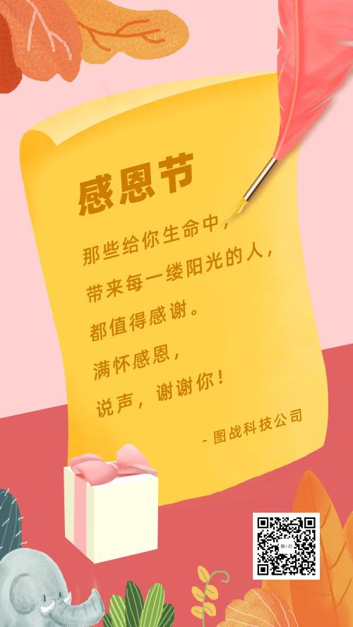 小清新插画文艺感恩节海报
