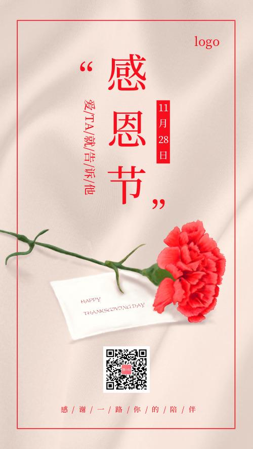 简约感恩节节日宣传海报
