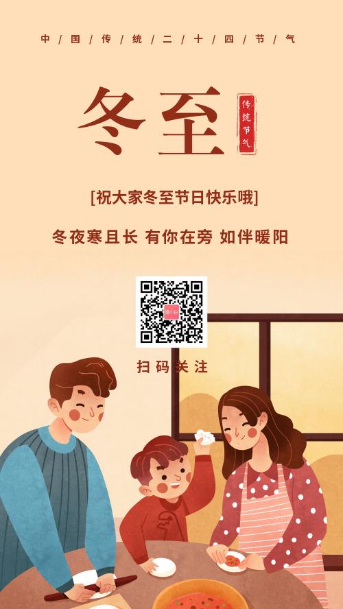 传统节气冬至宣传手机海报
