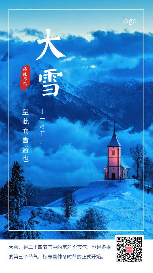 清新大雪传统节气手机海报