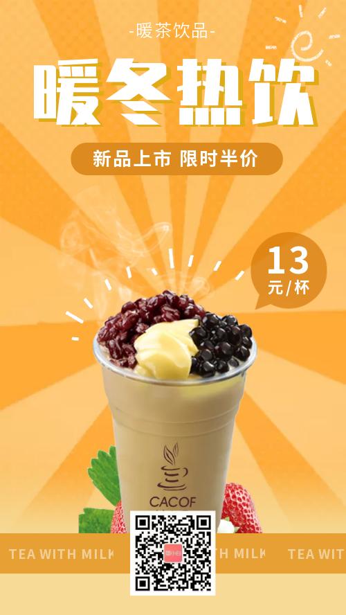简约暖冬热饮奶茶宣传海报