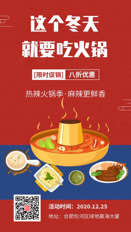 冬季火锅美食促销宣传手机海报