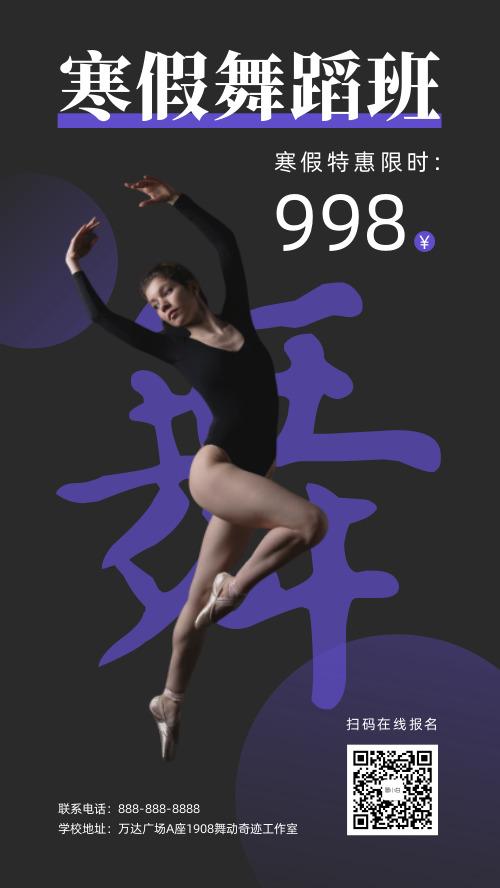 简约寒假舞蹈班招生海报