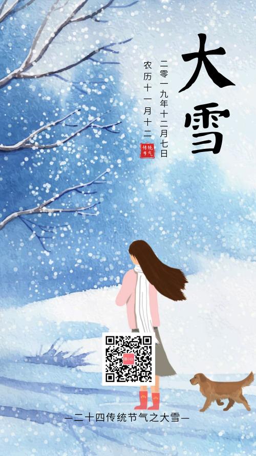 简约插画大雪传统节气宣传海报