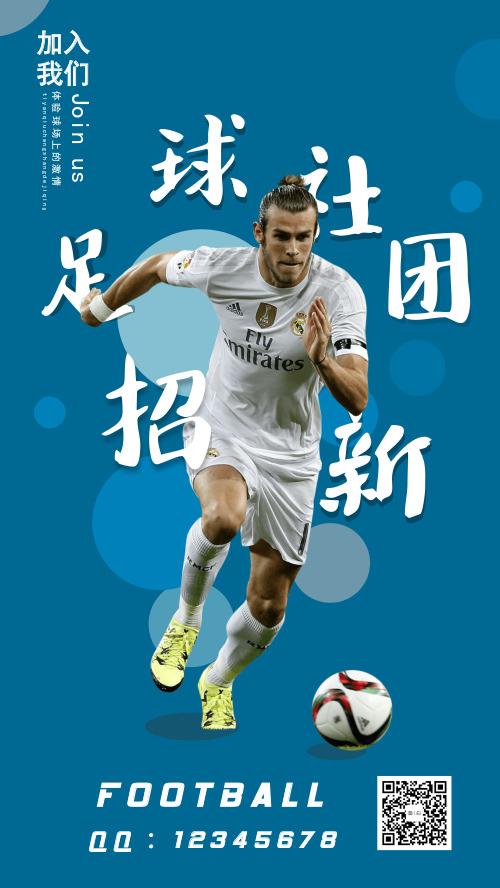 足球社团招新手机海报