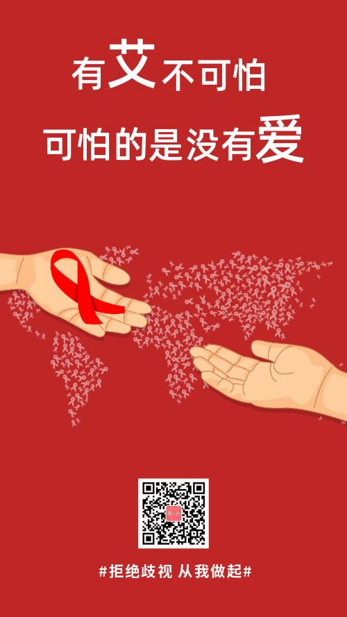 简约关爱艾滋病人公益宣传海报