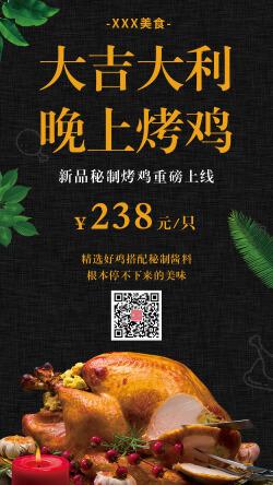 简约烤鸡美食宣传海报