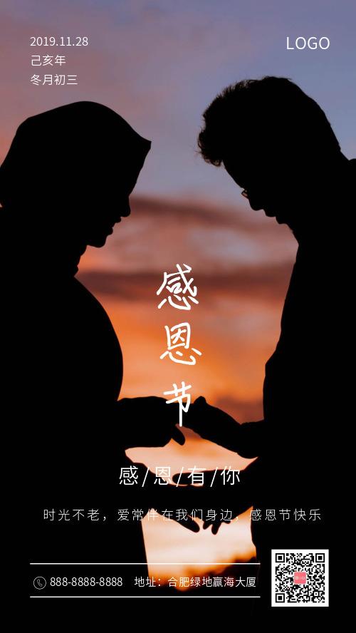 简约剪影感恩节节日宣传手机海报