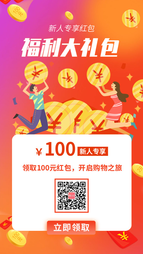 简约福利红包宣传手机海报